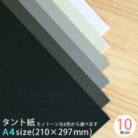 タント紙 モノトーンな色から選べる 10枚セット A4 210×297mm 約0.1mm厚 【 メール便OK 】
