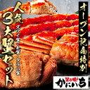 【DAI3】人気3大蟹 セット ズワイガニ姿 (約570g) 特大毛ガニ (約450g) 特大タラバガニ (5L肩 900g) ズワイ蟹 かに カニ 毛がに たらば 蟹市場 かにいち 贈り物
