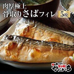肉厚 極上 骨取り サバ フィレ 5枚入り 鯖 さば 骨無し 焼き魚 お中元 ギフト