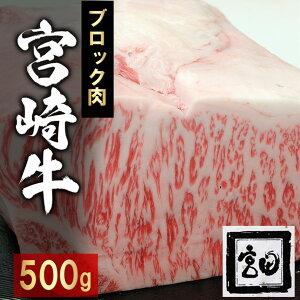 宮崎牛 ブロック肉 500g 国産 和牛 牛肉 ステーキ 焼肉 お祝い 内祝い ギフト お取り寄せ グルメ 送料無料