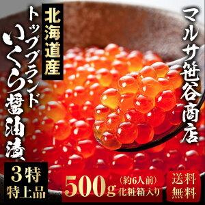 マルサ笹谷商店 北海道産 トップブランドいくら醤油漬(3特 特上品) 500g 北海道産完熟卵 送料無料