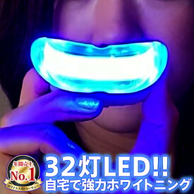 スマートデント<一般医療機器>【ホワイトスタートーキョー公式】[本体のみ ホワイトニング 歯 LEDライト マウスピース 自宅 32灯式 おすすめ USB充電式 Smart Dent]