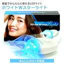ホワイトWスターライト 単品 強力5灯式LEDライト マウスピース付き セルフホワイトニ...