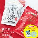 【送料無料】新之助マスク 赤白セット 10枚入り1袋ずつ しっとりもち肌【赤】& 透明あふれる白ゆき肌【白】【新潟県産新之助米 お米の…