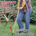 スウェーデン製 除草機 スピーディ・ウィディー【新聞掲載】除草器 草取り器 草削り器 草削り 草抜き 草抜き器【暮ら…