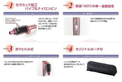 クレイツイオンロールブラシアイロンポータブルHSB-02-FP26mm