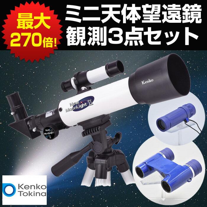 最大270倍!ミニ天体望遠鏡・観測3点セット 望遠鏡 双眼鏡 単眼鏡 ケンコー トキナー KENKO TOKINA 天体望遠鏡 双眼鏡 単眼鏡 天体観測 コンサート ライブ バードウォッチング スポーツ観戦 そうがんきょう オペラグラス コンサート おすすめ 選び方 彗星 流星群 05P03Dec16