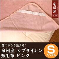 泉州産体の中から温まるカプサイシン敷毛布ピンクシングル