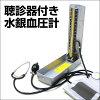 血壓計和聽診器在日本血壓計聽診器與汞血壓血壓血壓計手動暢銷血壓監視器汞汞血壓計聽診器與脈衝聲 02P06May15