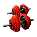 赤ラバーダンベルセット40kg[WILD FIT ワイルドフィット] 送料無料・筋トレ・ダンベル・ウエイト・トレーニング・鉄アレイ
