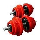 赤ラバーダンベルセット50kg[WILD FIT ワイルドフィット] 送料無料・筋トレ・ダンベル・ウエイト・トレーニング・鉄アレイ