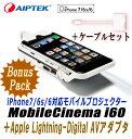 【送料無料】 iPhone7/6s/6 対応 小型 モバイルプロジェクター Aiptek MobileCinema i60 + Lightning - Digi...