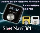 【送料無料】Shot Navi V1 / GPS ゴルフ ショットナビ / ゴルフ用品 / golf ナビゲーション