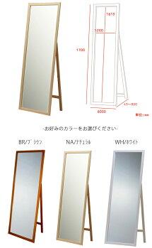 ■!即納!■[鏡スタンドミラー]木製ジャンボミラー高さ170cm姿見全身鏡ブラウン・ナチュラル・ホワイト