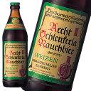 ドイツビール シュレンケルラ ラオホ(燻製)ビール ヴァイツェン 500ml瓶Schlenkerla rauchbier weizen 賞味期限2017年10月...