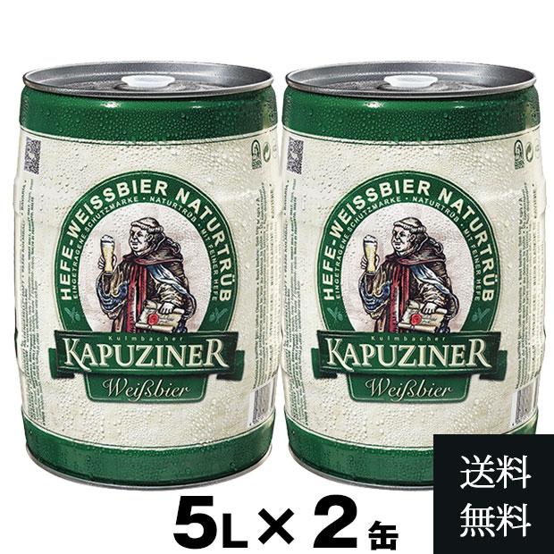 [送料無料][ビール][ドイツ][2缶セット][大容量]カプツィーナ ヴァイツェン5L缶×2缶賞味期限2018年11月2日 ドイツビール 樽 ビア樽 ビアサーバービール ビア BEER