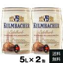 【送料無料】 2缶セット クルンバッハ エーデルヘルプ 5L | 2個 セット ドイツビール ドイツ 樽 ビア樽 ビアサーバー ビール ビア 輸入 ビール 本場の味 セット ビールセット グルメ プレミアム 海外 第三 新ジャンル 酒 お酒 プレゼント ギフト 誕生日