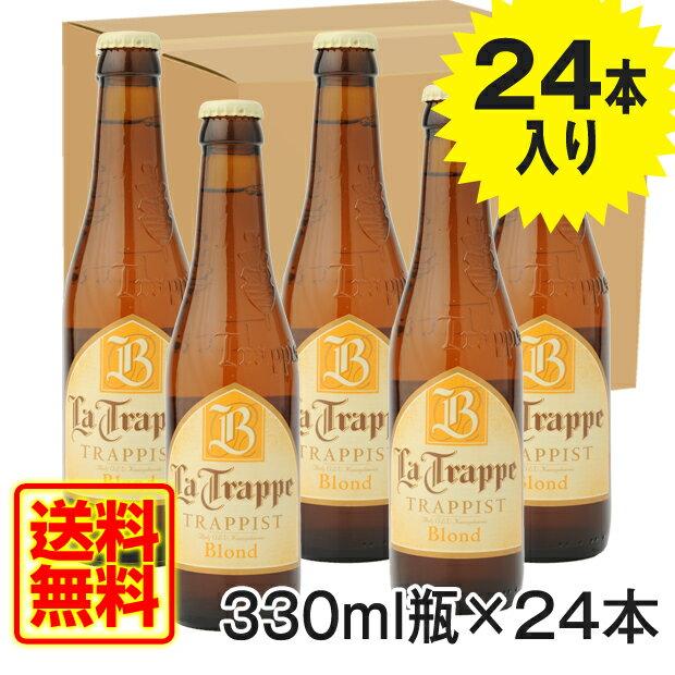[送料無料][ケース販売 24本入]オランダビール ラ トラップ ブロンド 瓶 330ml 24本超希少 トラピスト ラ トラッペ La trappe 修道院 [ビール][ビア][BEER]