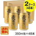 【送料無料】麦選り 350ml 缶 2ケース 48本 セット |缶ビール 第三のビール 第3のビール 4ケースセット ビールセット 人気 ランキング のどごし 淡麗 アジア 韓国 輸入 海外 第三 ビ