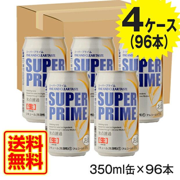【送料無料】スーパープライム 350ml缶 4ケース 96本セット