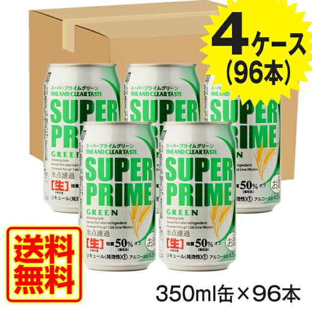 【送料無料】スーパープライム グリーンビール 糖質オフ 350ml缶 96本 4ケースセット