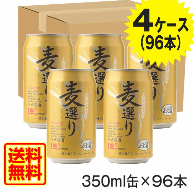 【送料無料】麦選り 350ml缶 4ケース 96本セット