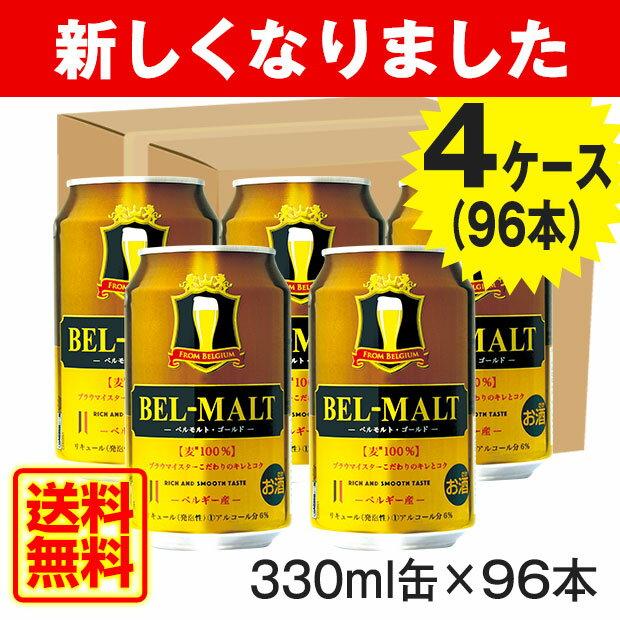 【送料無料】 ベルモルト ゴールド BEL MALT GOLD 330ml缶 96本 4ケースセット