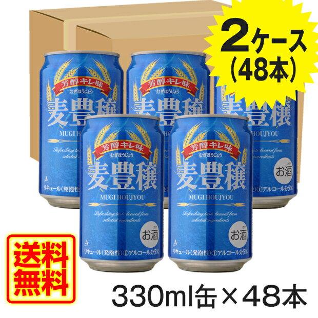 [送料無料] [2ケース 48缶] 麦豊穣 330ml むぎほうじょう ビール 第三のビール 発泡酒 新ジャンル スピリッツ リキュール 麦酒賞味期限2018年4月26日 [クール便不可][ビール][ビア][BEER]