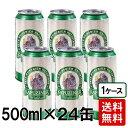 送料無料[カプツィーナ ヴァイツェン 500ml 缶]ドイツビール 缶ビール 24缶入り 1ケース