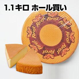 フォレスト スモーク チーズ 約1.1kg ホールサイズ | 限定 スモークチーズ ホールチーズ ホール フォレストスモーク cheese フランス フロマージュ パーティー 大人数 贈答 プレゼント 誕生日 ギフト 燻製 (予約の場合)2020年4月20日までの予約販売 2020年5月3日より出荷