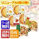 ★25日はポイント5倍デー★ [送料無料][クール便無料] 究極の本格イタリアピッツァ 4種類入り 6枚セット 冷凍食品