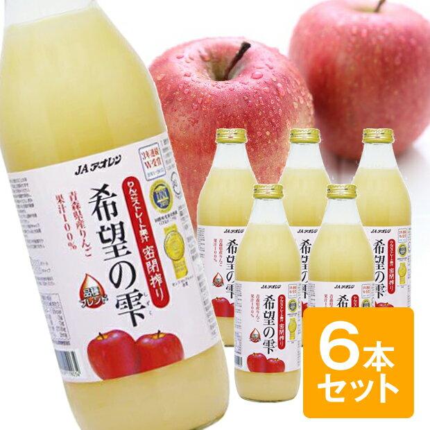 リンゴジュース 6本セット[青森のこだわりリンゴジュース 希望の雫 1L 6本入]青森 JA りんごジュース ジュース 1ケース
