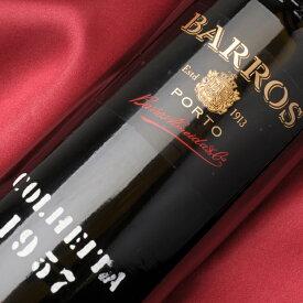 バロース コルヘイタ [1957] 750ml ポート ワイン ポルトガル コリエイタ 赤 ミディアムボディ(中重口) BARROS COLHEITA 1957