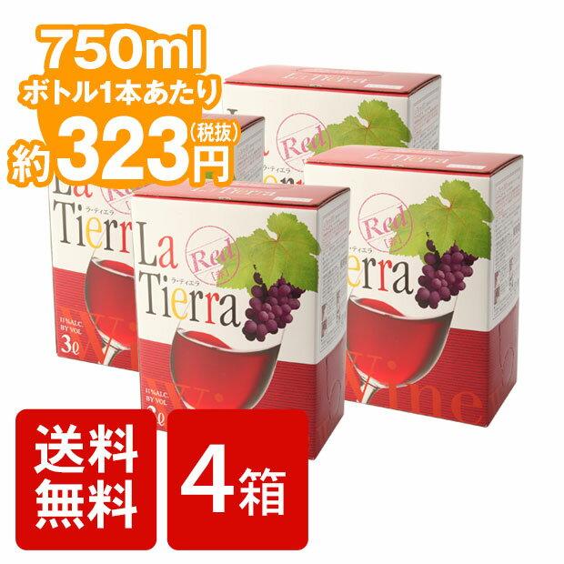 【送料無料】ラ ティエラ LA THIERA 3L(3000ml) 4個セット 赤ワイン 箱ワイン BIB チリ