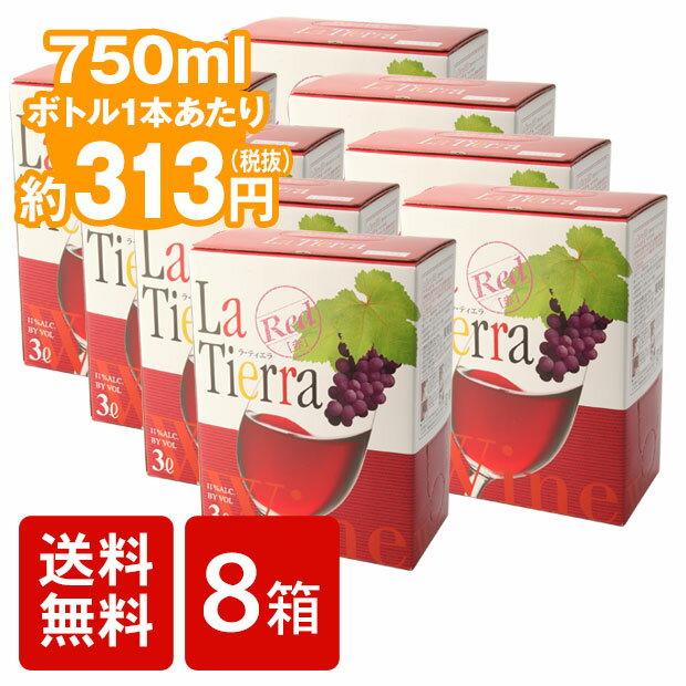 2ケースまとめ買いセット 箱ワイン 送料無料 赤ワイン 箱[ラ ティエラ 赤 3L 8個セット]La Tierra Red 3000ml x 8個 2ケース バッグインボックス BIB たっぷり大容量チリ 箱ワイン BOX WINE 葡萄酒 送料込