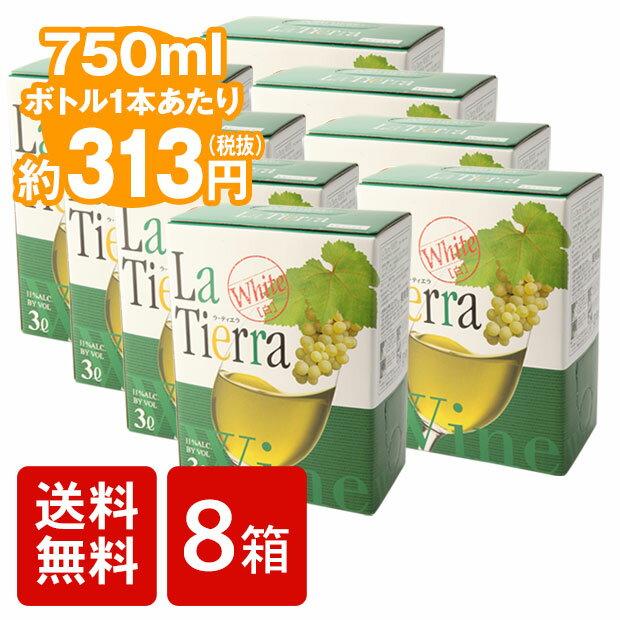 【送料無料】ラ ティエラ La Tierra White 白 3L(3000ml) 8個セット 辛口