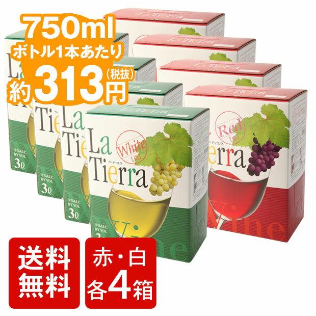 【送料無料】ラ ティエラ LA THIERA 3L(3000ml) 赤白8個セット 赤ワイン 白ワイン 箱ワイン BIB チリ