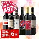 赤ワイン フランス イタリア オーストラリア ミディアムボディ