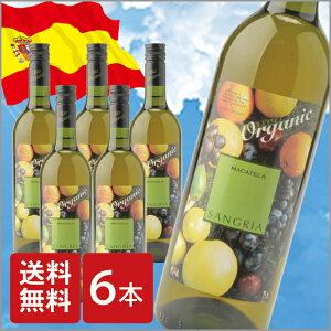 【送料無料】ヴィーニャ マカテラ サングリア ワイン BIO 750ml 白 6本セット | ワインセット スペイン 6本 有機ワイン 有機 ビオ ビオワイン スペイン 白ワイン 中甘口 オレンジ 酒 飲みやすい
