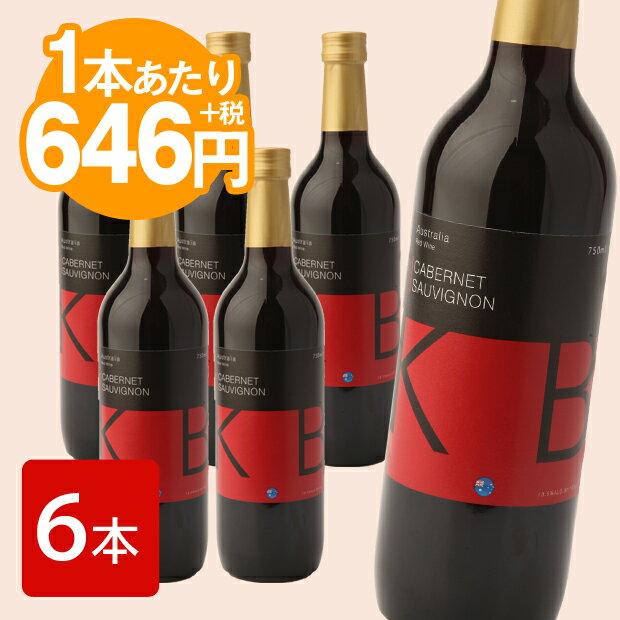 赤ワイン [6本セット]オーストラリア KB カベルネソーヴィニョン 赤ワイン