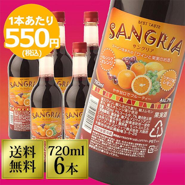 [送料無料][6本セット]ベストテイスト サングリアワイン 赤 720mlペット 甘口 ワンコイン [送料込み/送料込]
