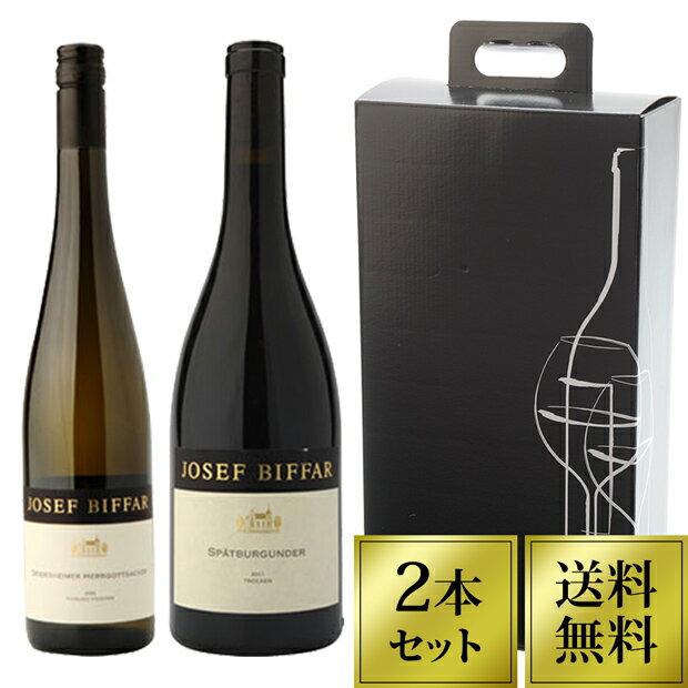 送料無料 ワインセット[ドイツで日本人女性醸造家が手掛ける至極のワインギフト]専用箱付きドイツワイン プレミアム 紅白 ワインギフト 2本セット ドイツ 白ワイン 赤ワイン 白 赤 ワイン 葡萄酒 お歳暮 歳暮 贈答用 贈り物 ギフト