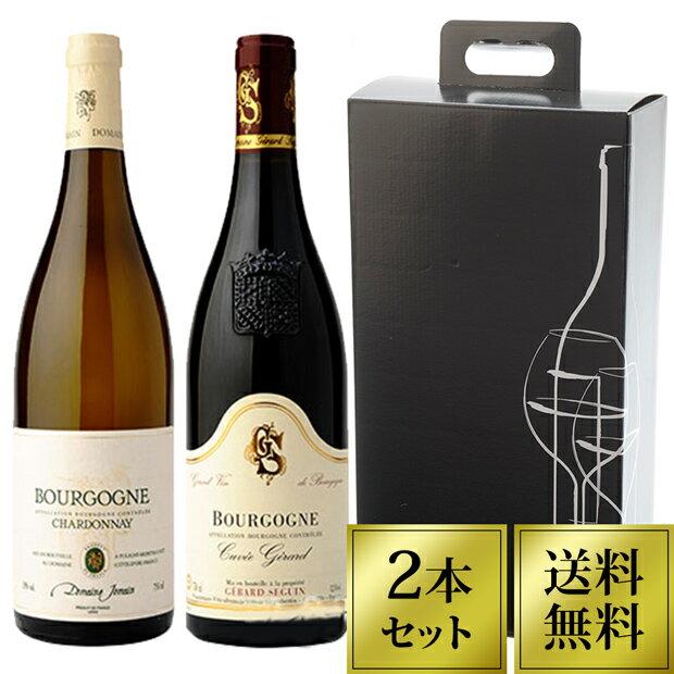 [送料無料 専用箱つき] ワインセット 赤ワイン 白ワイン 2本セット ワインギフト 絶対推薦 おすすめブルゴーニュの紅白ワインセット[お歳暮] [歳暮] [贈答用] [贈り物] [ギフト]