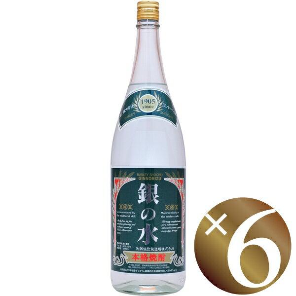 佐藤焼酎製造場 銀の水 25度 1800ml×6本(麦焼酎)