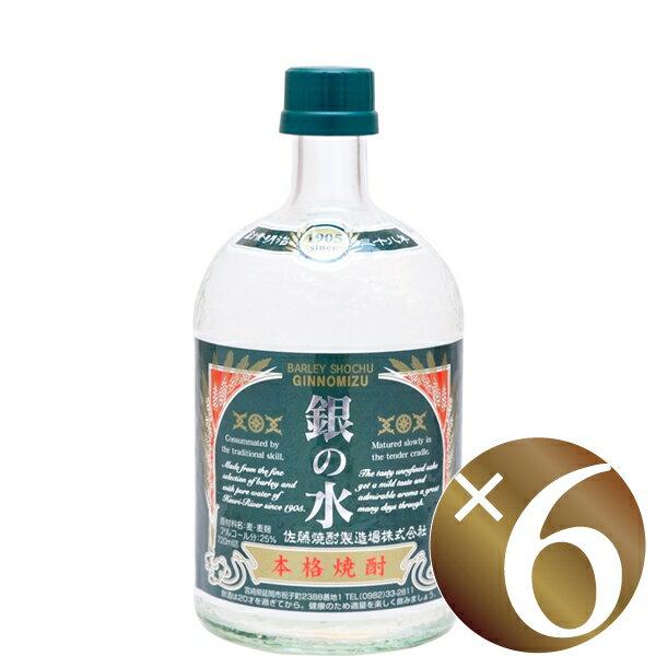 佐藤焼酎製造場 銀の水 25度 720ml×6本(麦焼酎)