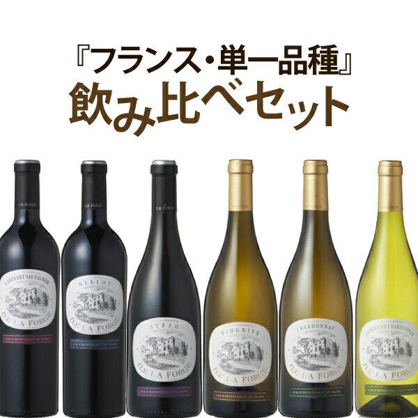 【ポイント10倍】単一品種飲み比べセット(ラ・フォルジュ) 750ml×6本