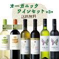 【送料無料】【第3弾】自然派オーガニックワインがたっぷり!当店が厳選した有機栽培ワインが赤白3本ずつ入った6本セット750ml×6本【当店売れ筋】【SALE】【smtb-k】【w1】