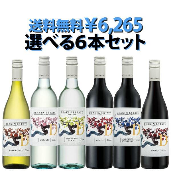 【ポイント10倍】オーストラリアのコスパ抜群ワイン、ディーキンの選べる6本セット 750ml×6本