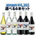 【送料無料】オーストラリアのコスパ抜群ワイン、ディーキンの選べる6本セット750ml×6本