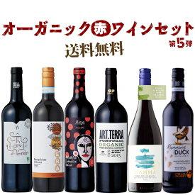 赤ワインのみ!【第5弾】自然派オーガニックワインがたっぷり!当店が厳選した有機栽培ワイン赤6本セット 750ml×6本